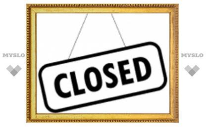 В Туле закрывают продуктовые магазины