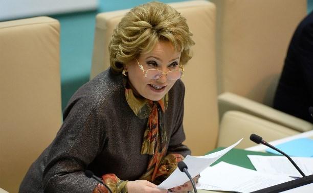 Матвиенко предложила сократить объем медпомощи безработным
