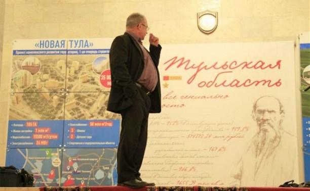 В Москве проходят Дни Тульской области
