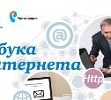 «Ростелеком» и Пенсионный фонд России предлагают тулякам обновленную программу «Азбука Интернета»