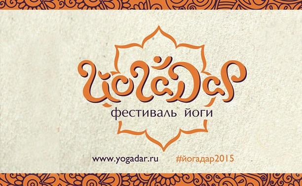 «Дом.ru» и телеканал «Живи» приглашают на фестиваль «ЙогаДар»