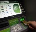Сбербанк отказался от системы печати одноразовых паролей на чеках банкоматов