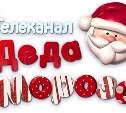 Снова здравствуйте, туляки! В эфире «Ростелекома» — третий сезон телеканала Деда Мороза