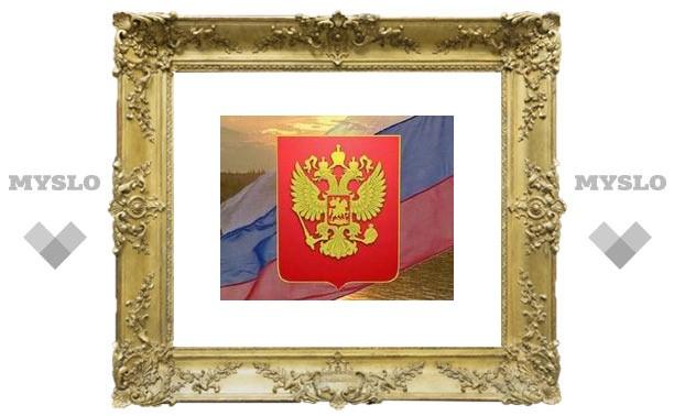 Как отметить День России