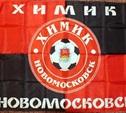 Новомосковский «Химик» продолжил свое победное шествие