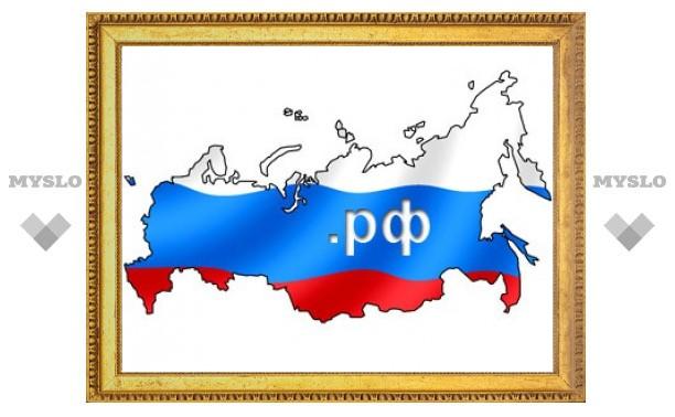 В России заработали первые кириллические домены
