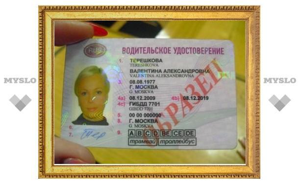 В России началась выдача новых водительских прав