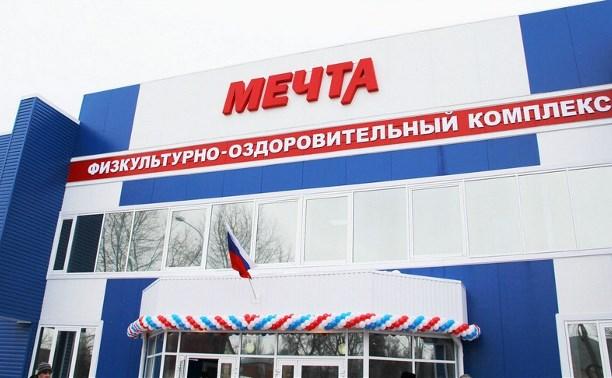 В Новомосковске открылся  новый ФОК