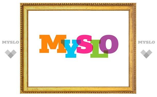 Читай новости на MySLO.ru и выигрывай пригласительные в кино!