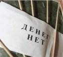 Завод «Тяжпромарматура» задолжал сотрудникам 52 миллиона рублей
