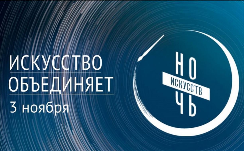Ночь искусств-2020» в онлайн-формате: полная афиша - Новости культуры, музыки, искусства Тулы и области - MySlo.ru