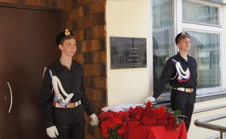 В Туле увековечили память капитана спецназа ФСБ Романа Стащенко