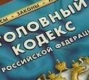 Из Уголовного кодекса РФ планируют убрать статью за невозврат кредитов