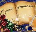 Владимир Груздев поздравил педагогов с профессиональным праздником