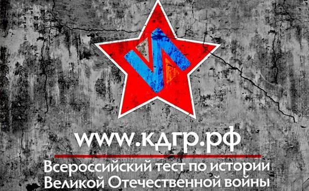 Россиян протестируют на знание истории Великой Отечественной войны