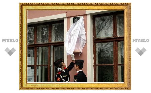 В Туле откроют новую мемориальную доску
