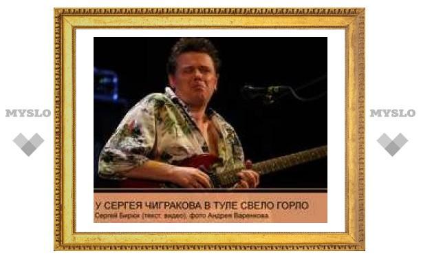 У Сергея Чигракова в Туле свело горло