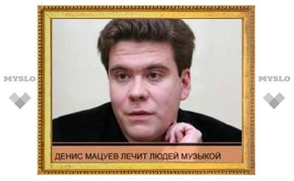 """Денис Мацуев: """"Классическая музыка исцеляет людей"""""""