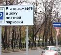 В Туле вырученная от платных парковок сумма превысила 13 миллионов рублей