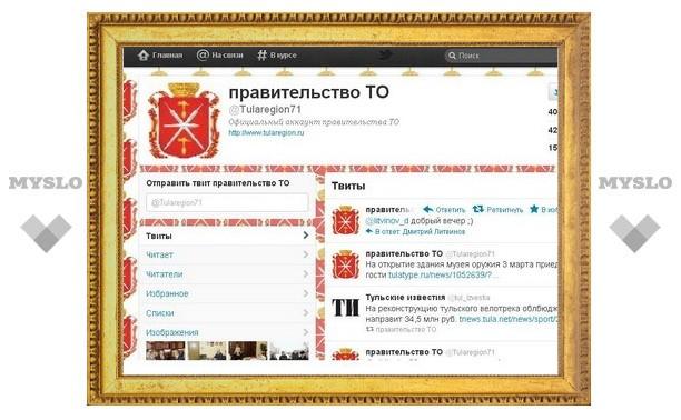 Правительство Тульской области ведет микроблог в Интернете