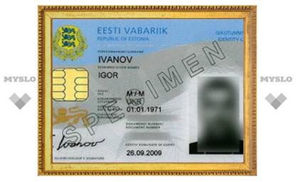 Россия отменила визы для латвийских и эстонских неграждан