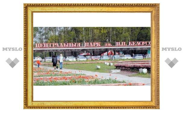 В парке отметят День города