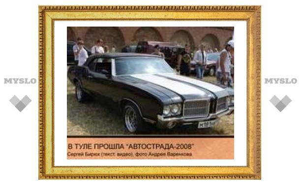 "В Туле прошла ""Автострада-2008"""