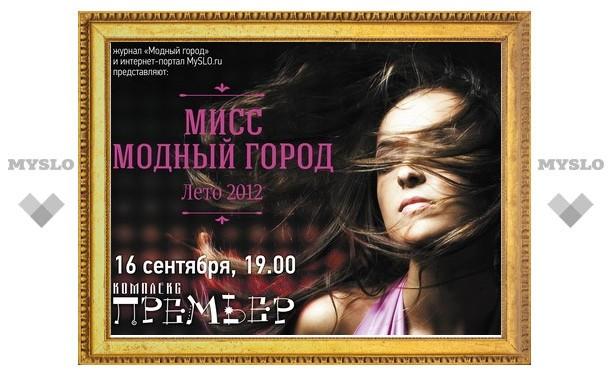 «Мисс «Модный город» Лето 2012» покажут онлайн!
