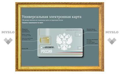 С 2015 года паспорта заменят пластиковыми картами