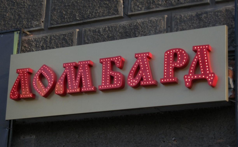 Тульские ломбарды за год выдали займов на 2,3 млрд рублей