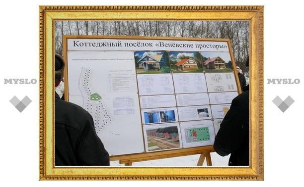 Под Тулой построят новый поселок