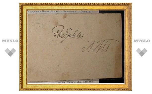 В Интернете опубликовано самое короткое письмо Льва Толстого