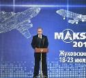 МАКС-2017: неуправляемая ракета от тульского «Сплава» и мороженое от Путина