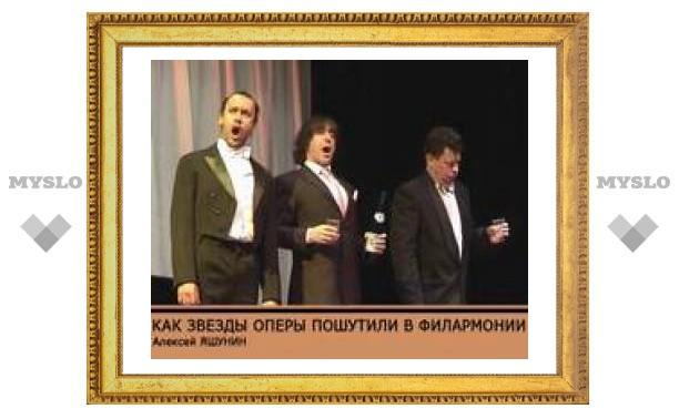 Как звезды оперы пошутили в Туле