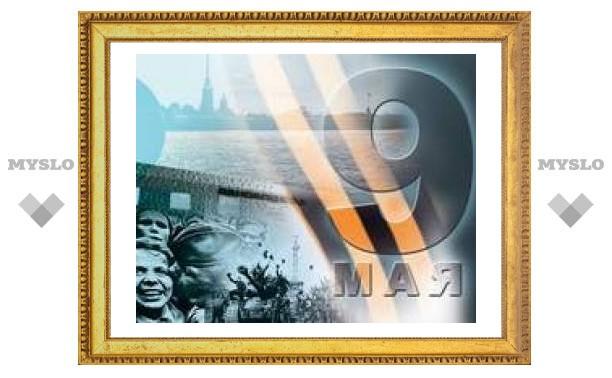 План мероприятий в Туле на 9 Мая