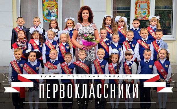 Фотоальбом «Первоклассники-2014» уже на Myslo!