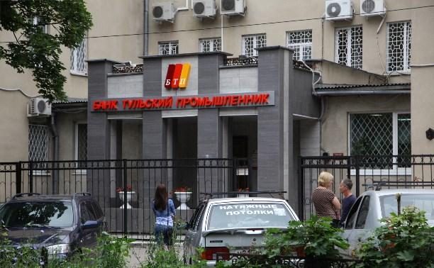 ЦБ ввел запрет на снятие наличных в банке «Тульский промышленник»