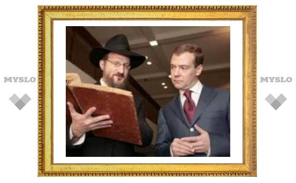 Берл Лазар рассчитывает на поддержку Медведева в развитии религиозной жизни