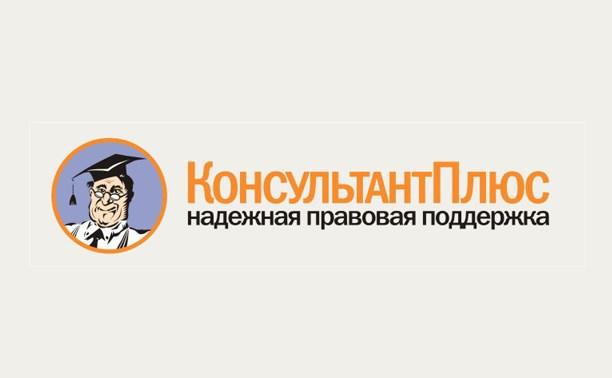 КонсультантПлюс: о закупках товаров и услуг юридическими лицами