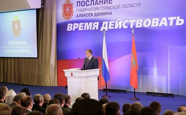 Алексей Дюмин – тулякам: «Будущее рождается нашими с вами усилиями»