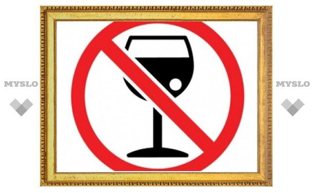 Туляки моложе 21 года не смогут покупать алкоголь?