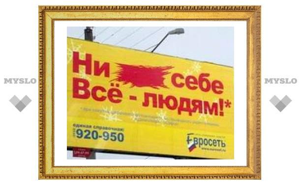 Ведомости: компания «Евросеть» может быть продана МТС