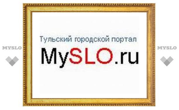 MySLO.ru для туляков - бесплатно