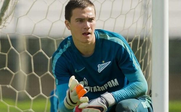 Вратарь молодежной сборной России отправится на сборы с «Арсеналом»