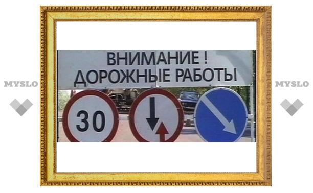 В Туле закрыли центральную дорогу