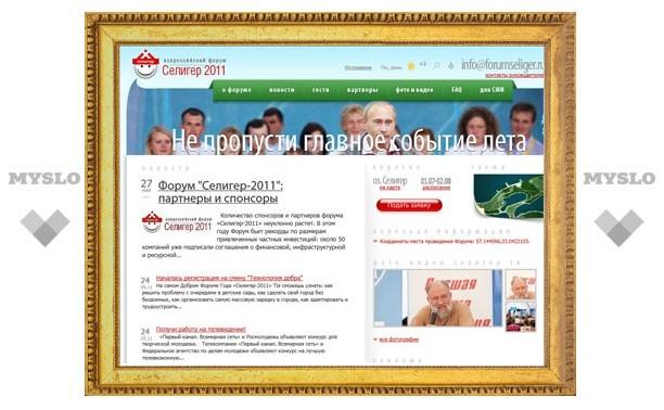 Организаторы «Селигера-2011» оскандалились уже дважды