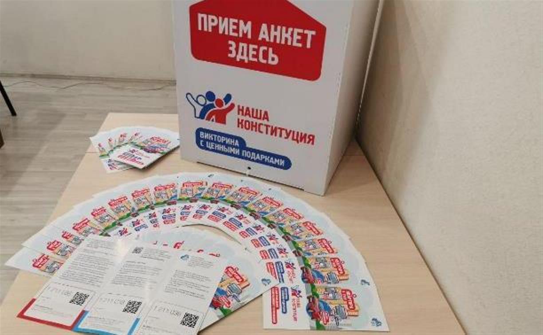 В викторине «Наша Конституция» квартиру в Туле выиграла анкета с номером 1108649