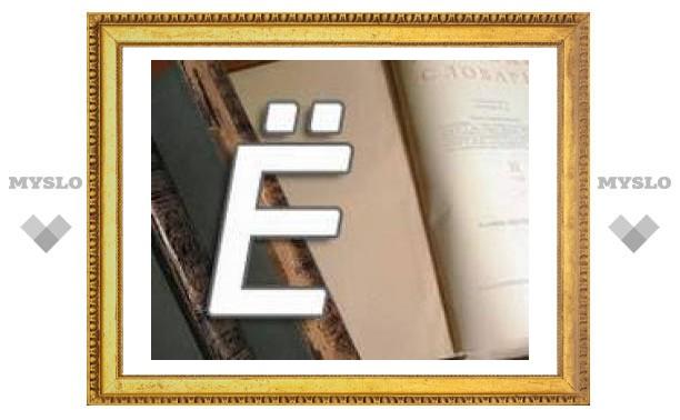 29 ноября: появилась буква ё