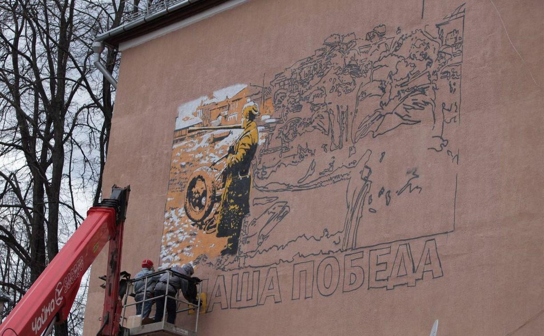 В Туле дом на ул. Немцова украсило патриотическое граффити