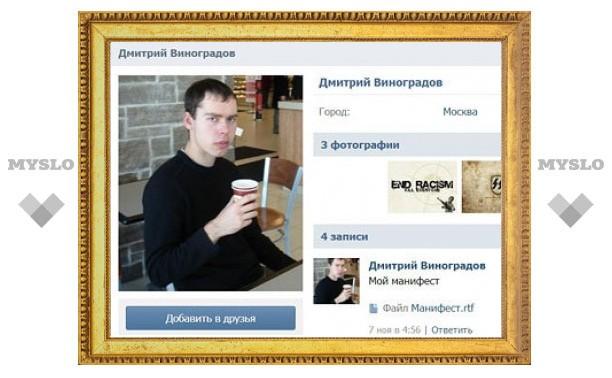 """Прокуратура потребовала заблокировать страницу убийцы в сети """"Вконтакте"""""""